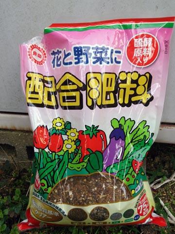 ガーデニング:家庭菜園に肥料を施しました